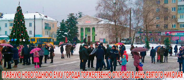 Главную новогоднюю елку города торжественно откроют в день Святого Николая
