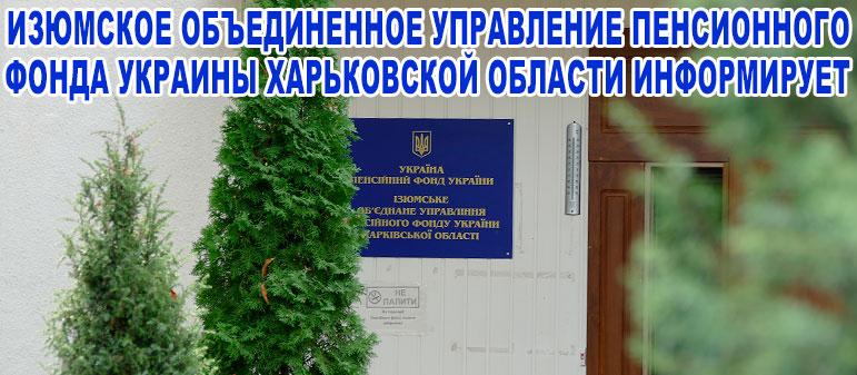 Изюмское объединенное управление Пенсионного фонда Украины Харьковской области информирует