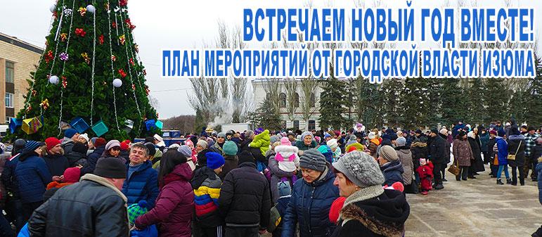 Встречаем Новый год вместе! План мероприятий от городской власти Изюма