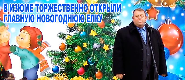 В Изюме торжественно открыли главную новогоднюю елку