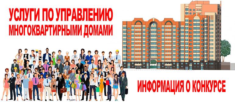 Информация о конкурсе по предоставлению услуги по управлению многоквартирными домами