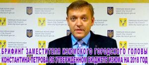 Брифинг заместителя Изюмского городского головы Константина Петрова об утвержденном бюджете Изюма на 2018 год