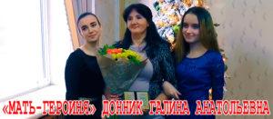 Президент Украины присвоил звание «Мать-героиня» жительнице города Изюм