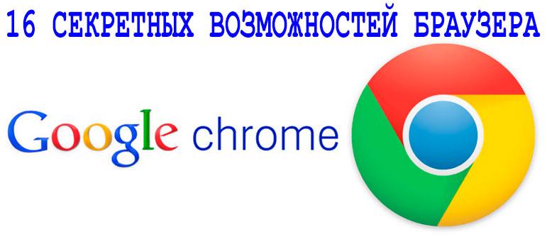 Возможности браузера Google Chrome