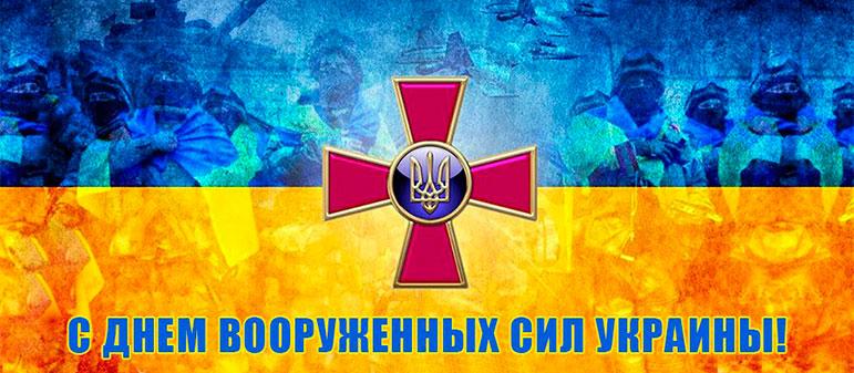 Сегодня День Вооруженных Сил Украины
