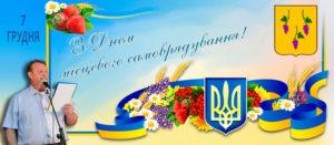 Поздравление Изюмского городского головы Валерия Марченко с Днем местного самоуправления
