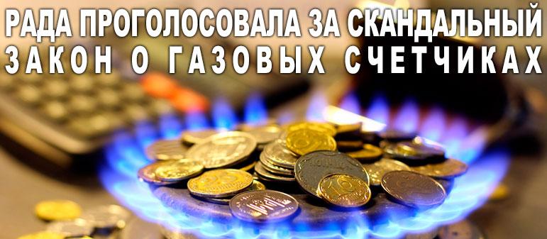Закон о газовых счетчиках