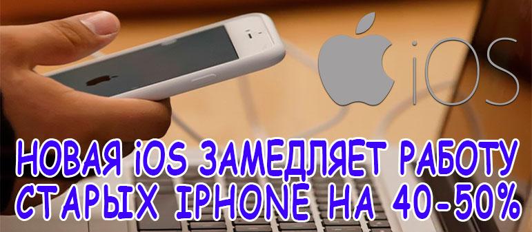 Новая iOs замедляет работу старых iPhone на 40-50%