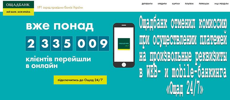 Ощадбанк отменил комиссию при осуществлении платежей на произвольные реквизиты в WEB- и mobile-банкинга «Ощад 24/7»