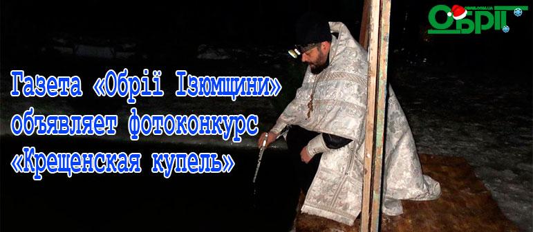 Фотоконкурс газеты «Обрії Ізюмщини»