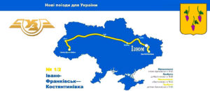 Поезд «Константиновка - Ивано-Франковск» останавливается в Изюме