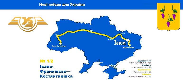 Поезд «Константиновка — Ивано-Франковск» останавливается в Изюме