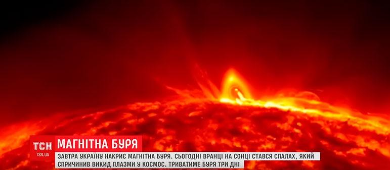Завтра Землю накроет мощная магнитная буря