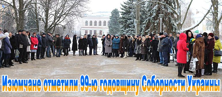 Изюмчане отметили 99-ю годовщину Соборности Украины