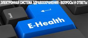 Электронная система здравоохранения - вопросы и ответы
