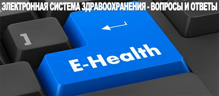Электронная система здравоохранения — вопросы и ответы