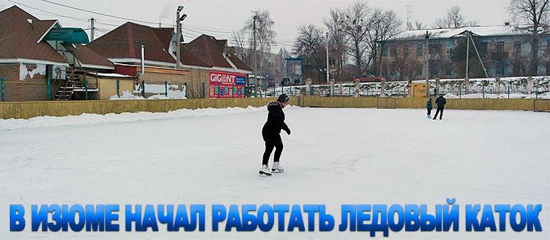 В Изюме начал работать ледовый каток