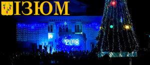 Новый 2018 год изюмчане встретили на Центральной площади города