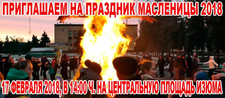 Приглашаем на праздник Масленицы 2018