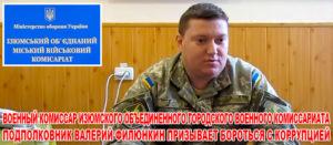 Военный комиссар Изюма подполковник Валерий Филюнкин призывает бороться с коррупцией