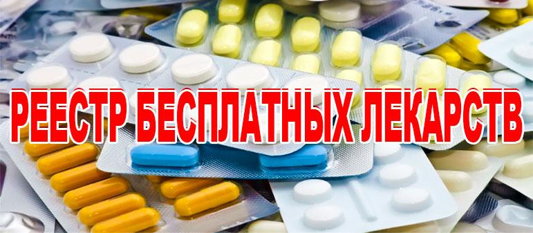 Расширен реестр бесплатных лекарств