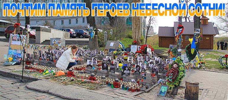 Почтим память Героев Небесной Сотни!