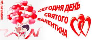Сегодня День Святого Валентина