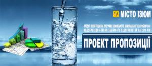 Проект инвестиционной программы Изюмского коммунального производственного водопроводно-канализационного предприятия на 2018 год