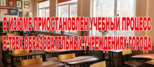 В Изюме приостановлен учебный процесс в трех образовательных учреждениях города