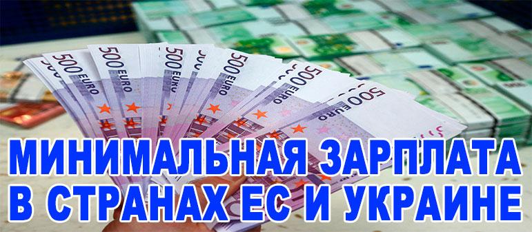 Минимальная зарплата в странах ЕС и Украине