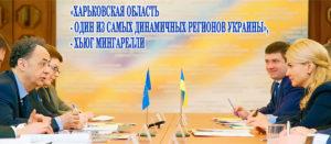 Харьковская область - один из самых динамичных регионов Украины