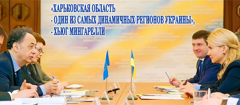 Харьковская область — один из самых динамичных регионов Украины