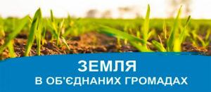 Правительство передало объединенным громадам в собственность земли за пределами населенных пунктов