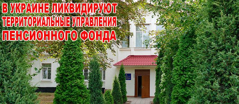 В Украине ликвидируют территориальные управления Пенсионного фонда