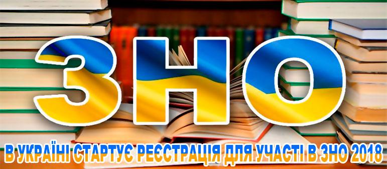 В Украине стартует регистрация для участия в ВНО 2018