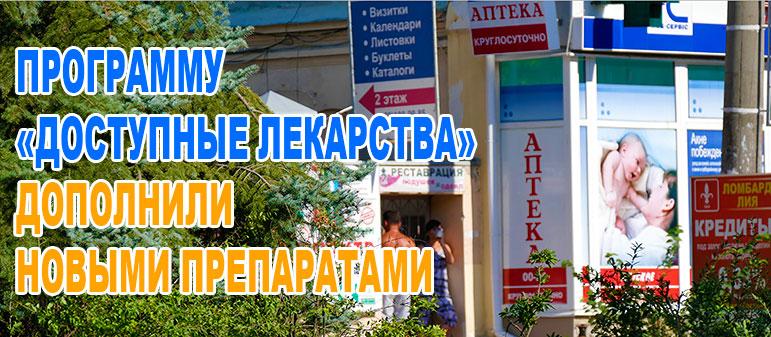 В Украине программу «Доступные лекарства» дополнили новыми препаратами