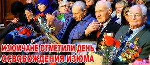 Изюмчане отметили день освобождения Изюма