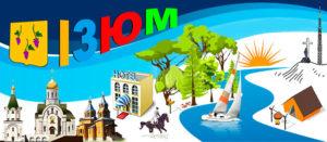 Изюм объявляет конкурс на разработку туристического логотипа
