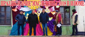 Празднование Масленицы 2018 в Изюме [фото]