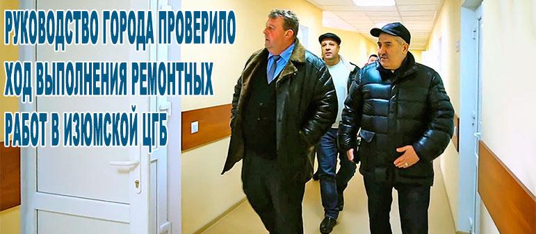 Руководство города проверило ход выполнения ремонтных работ в Изюмской ЦГБ