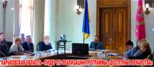 Лидер по реализации программы «Доступные лекарства» - Харьковская область
