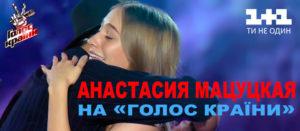 Анастасия Мацуцкая на «Голос країни»