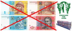 НБУ изымет бумажные купюры достоинством: 1, 2, 5 и 10 гривен