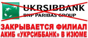 Закрывается филиал АКИБ «УкрСиббанк» в Изюме