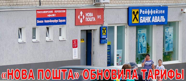 «Новая Почта» снизила тарифы