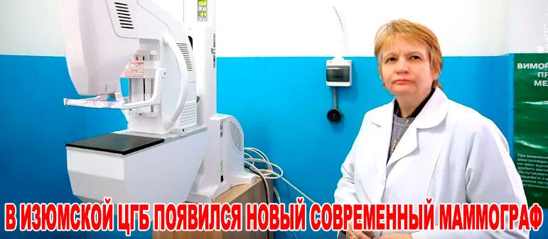 В Изюмской ЦГБ появился новый современный маммограф