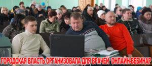 Изюмские врачи готовятся к реформе здравоохранения в Украине