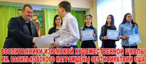 Воспитанники Изюмской художественной школы награждены сертификатами США