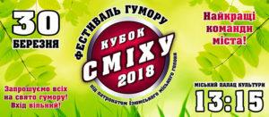 В Изюме пройдет фестиваль юмора «Кубок Смеха-2018»