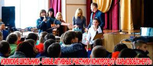Изюмские школьники - самые активные участники конкурсов от «Харьковоблэнерго»